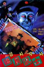 Movie Vampire vs. Sorcerer ( 1988 )