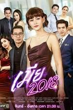 Movie เมีย 2018 ( 2018 )