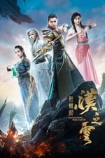 Movie Xuan-Yuan Sword: Han Cloud ( 2017 )