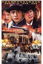 Movie 51号兵站 ( 2007 )