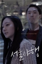Movie Midnight in Seoul ( 2016 )