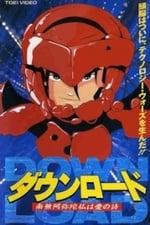 Movie Download: Devil's Circuit ( 1992 )