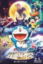 Movie Doraemon: Nobita's Chronicle of the Moon Exploration ( 2019 )