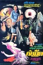 Movie Nightmare ( 1976 )