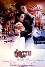 Movie Sunset at Chaopraya ( 1988 )