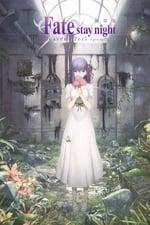 Movie Fate/stay night: Heaven's Feel I. presage flower ( 2017 )