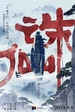 Movie Jade Dynasty ( 2019 )