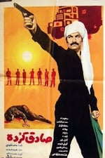 Movie Sadegh the Kurd ( 1972 )