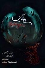 Movie Roohangiz ( 2016 )