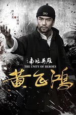 Movie The Unity Of Heroes ( 2018 )