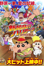 Movie Crayon Shin-chan: Honeymoon Hurricane ~The Lost Hiroshi~ ( 2019 )