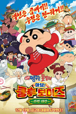 Movie Crayon Shin-chan: Burst Serving! Kung Fu Boys ~Ramen Rebellion~ ( 2018 )