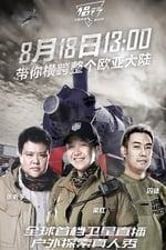 Movie 侣行·卫星直播探世界 ( 2017 )