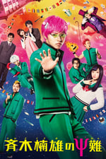Movie Psychic Kusuo ( 2017 )