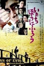 Movie Inn of Evil ( 1971 )
