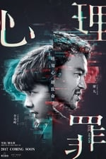Movie Guilty of Mind ( 2017 )