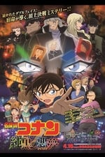 Movie Detective Conan: The Darkest Nightmare ( 2016 )