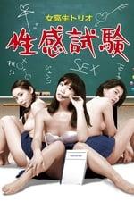 Movie Jokosei torio seikan shiken ( 1977 )