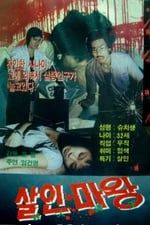 Movie A Life Full of Evils ( 1983 )
