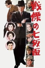 Movie The Seven Faces of Bannai Tarao, Private Eye ( 1956 )