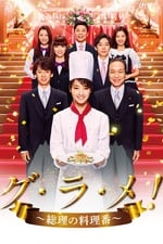Movie The Prime Minister's Chef ( 2016 )