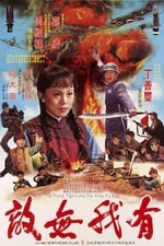Movie Seven Magnificent Kung Fu Kids ( 1980 )