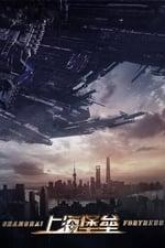 Movie Shanghai Fortress ( 2019 )