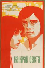 Movie На край света... ( 1976 )