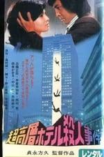 Movie Skyscraper Murder Case ( 1976 )