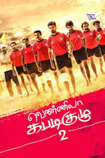 Movie Vennila Kabaddi Kuzhu 2 ( 2019 )