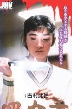 Movie Kyuketsuki ( 1991 )