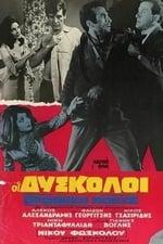 Movie Βρώμικη πόλις ( 1965 )