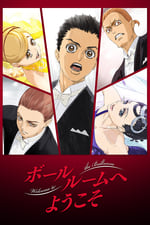 Welcome to the Ballroom (2017)