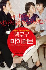 Movie Hello My Love ( 2009 )