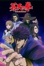 蒼天の拳 RE:GENESIS (2018)