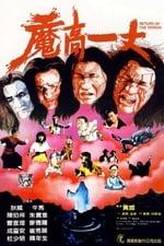 Movie Return of the Demon ( 1987 )
