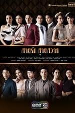 Movie สายรัก สายสวาท ( 2018 )