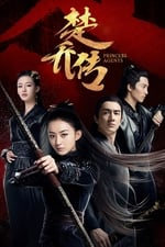 Movie Princess Agents ( 2017 )