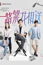 Memories of Love (2017)
