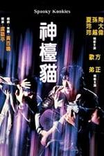 Movie Spooky Kookies ( 1981 )