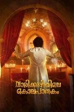 Movie Vaarikkuzhiyile Kolapathakam ( 2019 )