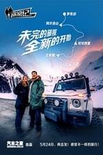 Movie 侣行 ( 2013 )