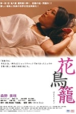 Movie The Caged Flower ( 2013 )