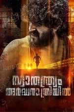 Movie Swathanthryam Ardharathriyil ( 2018 )
