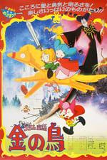 Movie The Golden Bird ( 1987 )