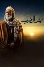 Eagle of Upper Egypt (2018)