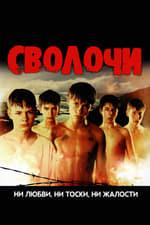 Movie Bastards ( 2006 )