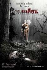 Movie Takien: The Haunted Tree ( 2010 )