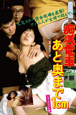 Movie Molester's Train: 1 Centimeter From The Wall ( 1985 )