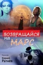 Movie Возвращайся на Марс ( 2012 )
